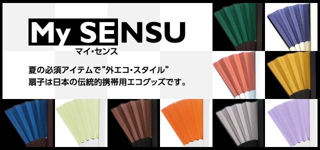 """My SENSUマイ・センス 夏の必須アイテムで""""外エコ・スタイル"""" 扇子は日本の伝統的携帯用エコグッズです。"""